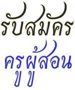 รับสมัครครูสอนรายวิชาภาษาจีน คนไทย