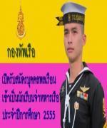กองทัพเรือประกาศรับสมัครพลเรือน เข้ารับราชการปี 55  จำนวน 16 อัตรา รับวุฒิ ป.ตรี – ป.โท ปี 2555