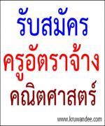 โรงเรียนนนทบุรีพิทยาคม รับสมัครครูคณิตศาสตร์