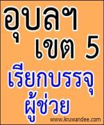 สพป.อุบลราชธานี เขต 5 สรุปการเรียกบรรจุและการขอใช้บัญชีครูผู้ช่วย ปี 2554