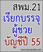 สพม.เขต.21 หนองคาย-บึงกาฬ เรียกบรรจุครูผู้ช่วย บัญชีปี 55
