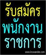 รับสมัครสอบพนักงานราชการ เอกภาษาไทย