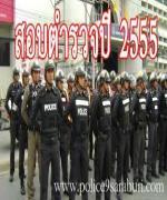 ประกาศสถานที่สอบใหม่ ตำรวจ 10,000 อัตรา