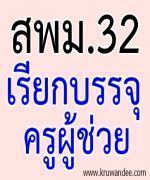 สพม.32 เรียกบรรจุครู 37 อัตรา รายงานตัว 7 ส.ค. 2555