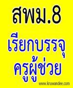 สพม.เขต 8 เรียกบรรจุครู 14 อัตรา รายงานตัว 1 สิงหาคม 2555