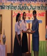 รองเลขาฯ สพฐ.มอบโล่เงินรางวัล-เกียรติบัติเนื่องในวันภาษาไทยแห่งชาติปี 55