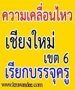 สพป.เชียงใหม่ เขต 6 สรุปการเรียกบรรจุครู บัญชี ครั้งที่ 1/2554