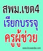 สพม.เขต4 (ปทุมธานี-สระบุรี) เรียกบรรจุครูผู้ช่วย 23 อัตรา