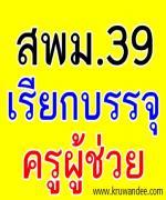 สพม.เขต 39 (พิษณุโลก-อุตรดิตถ์) เรียกบรรจุครูผู้ช่วย จำนวน 20 อัตรา