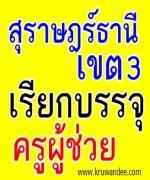 สพป.สุราษฎร์ธานี เขต 3 เรียกบรรจุรอบ2/2555 รายงานตัว  21 สิงหาคม 2555