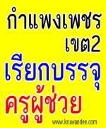 สพป.กำแพงเพชร เขต 2 เรียกบรรจุครูผู้ช่วย รายงานตัว 20 สิงหาคม 2555