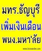 โอโห มทร.ธัญบุรีเพิ่มเงินเดือนพนง.มหา'ลัย ป.ตรี-โท-เอก