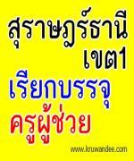 สุราษฎร์ธานี เขต 1 เรียกบรรจุครู 7 อัตรา รายงานตัว 14 สิงหาคม 2555