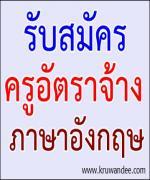 โรงเรียนไทยรัฐวิทยา82 (โคกตองเจริญ) รับสมัครครูอัตราจ้าง วิชาเอกภาษาอังกฤษ