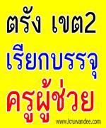 สพป.ตรัง เขต 2 เรียกบรรจุครู 18 อัตรา บรรจุวันที่ 24 สิงหาคม 2555