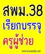 สพม.38 เรียกบรรจุครูผู้ช่วย รอบ2/2555 รายงานตัว 1 กันยายน 2555