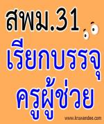 สพม.เขต 31 (นครราชสีมา)  เรียกบรรจุครูผู้ช่วย รอบที่ 8/2555 รายงานตัว 30 ส.ค.2555