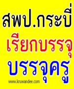 สพป.กระบี่  เรียกบรรจุครู โดยรายงานตัววันที่ 27 สิงหาคม 2555