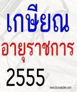 ประกาศรายชื่อข้าราชการ และลูกจ้างประจำ เกษียณอายุปีงบประมาณ 2555