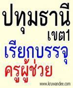 สพป. ปทุมธานี เขต 1 เรียกบรรจุครู รายงานตัววันที่ 3 กันยายน 2555