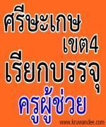 สพป.ศรีสะเกษ เขต 4 เรียกบรรจุครู รายงานตัว 31 สิงหาคม 2555