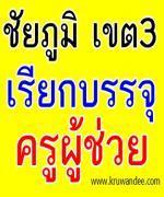 สพป.ชัยภูมิ เขต 3 เรียกบรรจุครูผู้ช่วย รอบ 2/2555 จำนวน 18 อัตรา