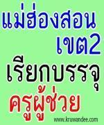 สพป.แม่ฮ่องสอน เขต 2 เรียกบรรจุครูผู้ช่วย รายงานตัว 31 สิงหาคม 2555