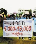 การปรับเพิ่มค่าครองชีพเงินเดือน 15,000 และ เงิน 9,000 บาท การปกครองส่วนท้องถิ่น
