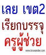 สพป.เลย เขต 2 เรียกบรรจุครูผู้ช่วย รายงานตัว 30 สิงหาคม 2555