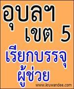 สพป.อุบลราชธานี เขต 5 สรุปการเรียกบรรจุครู รายงานตัว 31 สิงหาคม 2555