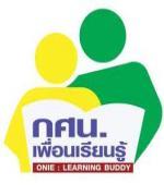 กศน.เพิ่มสอบ N-NET รอบพิเศษ ครอบคลุมผู้เรียนในต่างประเทศ