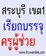 สพป.สระบุรี เขต 1 เรียกบรรจุครู 3 อัตรา รายงานตัว 30 สิงหาคม 2555