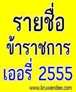 ประกาศรายชื่อผู้ได้รับความเห็นชอบเข้าร่วมโครงการเกษียณอายุก่อนกำหนด ปีงบประมาณ พ.ศ.2555