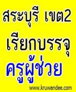 สพป.สระบุรี เขต 2 สรุปบัญชี การบรรจุครูผู้ช่วย
