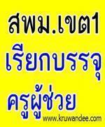 สพม.เขต 1 เรียกบรรจุครูผู้ช่วย ครั้งที่ 2/2555 จำนวน 144 อัตรา 19 กลุ่มวิชาเอก