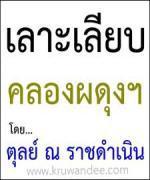 ความจริงประเทศไทย คอลัมน์ เลาะเลียบคลองผดุงฯ