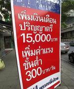 นโยบาย ค่าแรง 300 เงินเดือน 15000 และ Tablet PC