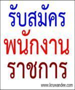 โรงเรียนบ้านรักแผ่นดิน รับสมัครพนักงานราชการ วิชาเอกภาษาไทย