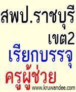 สพป.ราชบุรี เขต 2 สรุปบัญชีเรียกบรรจุครู ปี 2555