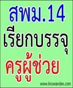 สพม.14 เรียกบรรจุครูผู้ช่วย รายงานตัววันที่ 11 กันยายน 2555