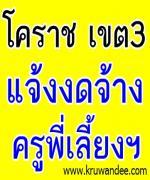 สพป.นครราชสีมา เขต 3 แจ้งงดการจ้างพี่เลี้ยงเด็กพิการ ปีงบประมาณ 2556