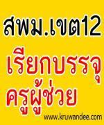 สพม.12 เรียกบรรจุครูผู้ช่วย จำนวน 12 อัตรา รายงานตัว 12 กันยายน 2555