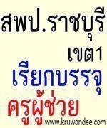 สพป.ราชบุรี เขต 1 สรุปบัญชีการบรรจุครูผู้ช่วย
