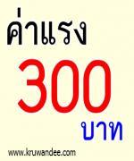 สภาอุตสาหกรรมแห่งประเทศไทย วอนรัฐอย่าขึ้นค่าแรง300