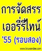 การจัดสรรเออรี่รีไทน์ 2555 รอบสอง สังกัด สพฐ.