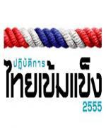 ทุนไทยเข้มแข็งครูอาชีวะสะดุดอีก 'ชัยพฤกษ์'ชี้สลค.รอข้อมูลชงครม.-เชื่อไร้ปัญหา