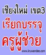 สพป.เชียงใหม่ เขต 3 สรุปการเรียกบรรจุครูผู้ช่วย บัญชีปี 2554 และ ปี 2555