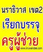 สพป.นราธิวาส เขต 2 สรุปบัญชีการเรียกบรรจุครูผู้ช่วย ปี 2554