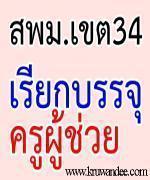 สพม.34 เรียกบรรจุครูผู้ช่วย รายงานตัว 21 กันยายน 2555
