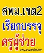 สพม.2 เรียกบรรจุครูผู้ช่วย รอบ 2/2555 รายงานตัว 17 กันยายน 2555